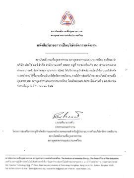 Upsoair- ESCO Certificate (THAI).jpg